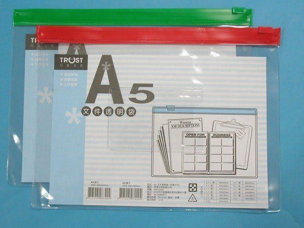 A5橫式透明文件透明袋/信億文件袋拉鏈袋塑膠拉鍊夾鏈夾文件夾MIT製/ 定[#20]【包12個入】