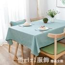 北歐純色桌布布藝棉麻小清新長方形簡約亞麻日式茶几布餐桌布ins 618購物節