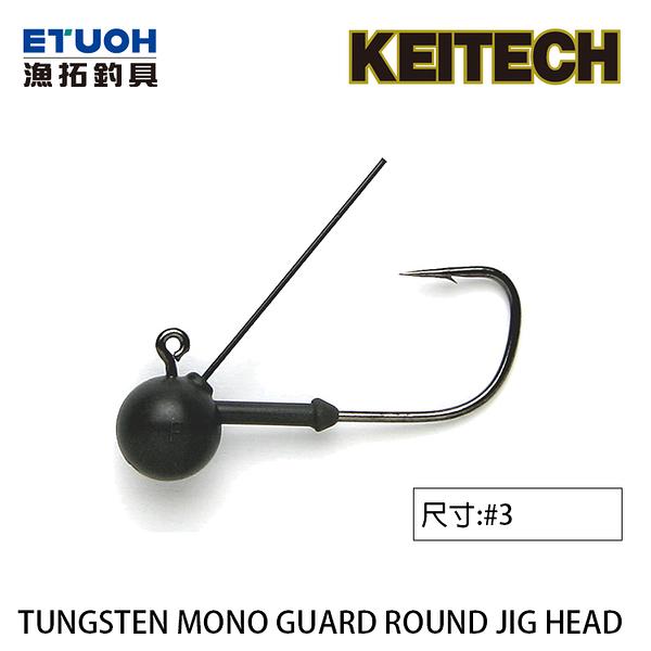 漁拓釣具 KEITECH TUNGSTEN MONO GUARD ROUND JIG HEAD #3 HOOK [鉛頭鉤]