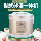 酸奶機 安質康酸奶機家用全自動6L大容量商用米酒機家用小型酸奶發酵機 韓菲兒