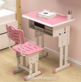 加厚中小學生課桌椅學校課桌培訓教室桌椅套裝家用寫字書桌學習桌 阿卡娜
