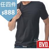 《BVD》B.V.D. 《台灣製造》涼感系列-男酷涼圓領短袖 M~LL《型男必備》