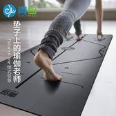 5mm天然橡膠專業男女初學者加寬68瑜珈墊防滑瑜伽墊土豪墊子  米娜小鋪 igo
