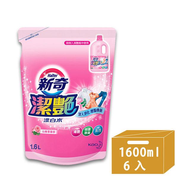 新奇 潔豔新型漂白水 沁雅薔薇香 補充包(1600mlx6入) 箱購│飲食生活家