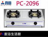 【PK廚浴生活館】高雄寶田牌瓦斯爐 PC-2096 瓦斯雙口台爐