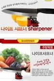 【NFKN磨刀器】韓國迷你磨刀器 吸盤磨刀器TV磨刀器 鎢鋼磨刀器 花籃
