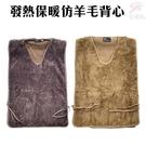 金德恩 日本製造 發熱保暖仿羊毛背心 深棕 S/M/L 及卡其S/M/L 兩色可選
