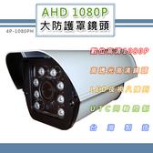 AHD1080P大防護罩監控鏡頭200萬像素CMOS8LED燈強夜視攝影機(4P-1080PH)