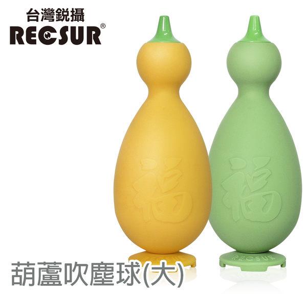 RECSUR 台灣銳攝 葫蘆型吹球(大) 黃/綠/紅 RS-1314/ RS-1315/ RS-1316