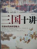 【書寶二手書T7/歷史_YIR】三國十講_韓唐_簡體