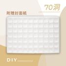 DIY保麗龍洞洞樂空盒子(70洞)(附封...