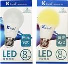 K-Light LED8W燈泡-白光/黃光