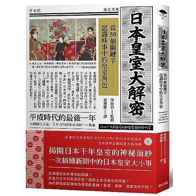 日本皇室大解密(從59個關鍵字認識時事中的皇室角色)