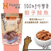 買5送1【SofyDOG】Hyperr超躍 手作骰子鮭魚 50g 寵物零食 狗零食