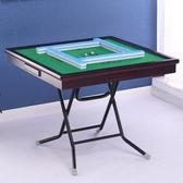 麻將桌 折疊麻將桌子家用簡易棋牌桌 手搓手動兩用宿舍DF