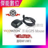 Vico 視連科 GPS天線 GPS mouse 200cm 適用於Marcus Opia2 奧圖曼 MF1 MF3