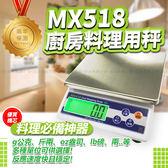 秤/料理秤/磅秤/ 電子秤 MX-518計重桌秤 【熱銷機種】