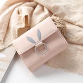 錢包 新款女士錢包女短款時尚清新圓環兔子學生搭扣短款錢夾手拿包-凡屋