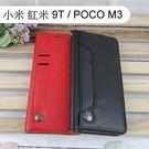 多卡夾真皮皮套 小米 紅米 9T / POCO M3 (6.53吋)