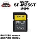 SONY 索尼 記憶卡 SF-M256T SDXC UHS-II 256GB 高速記憶卡 讀取277MB/s* 寫入150MB/s* 公司貨