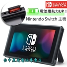【電力加強版】 NS Switch 主機...