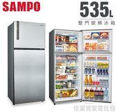 【佳麗寶】-來電享加碼折扣(SAMPO聲寶)變頻雙門冰箱535公升SR-B53D