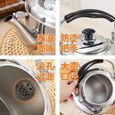 304不銹鋼加厚水壺燒水壺煤氣鳴笛 平底家用大容量電磁爐燃氣