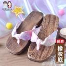 木屐少女日式日本防滑人字拖夏中國風夾腳平跟cos和風涼木拖鞋高 格蘭小鋪