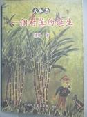 【書寶二手書T1/地理_JMK】大和志-一個村落的誕生_赫 恪