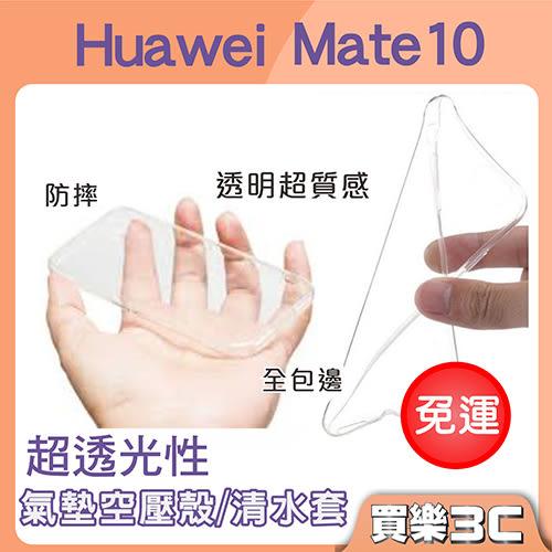 華為 Mate10 空壓殼 / 清水套,超透光、完整包覆,Huawei