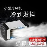 USB迷你水冷小空調扇便攜式桌面冷風扇辦公家宿舍制冷小型冷風機 蘿莉小腳丫
