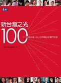 (二手書)新台灣之光100:99個台灣人站上世界舞台的奮鬥故事