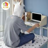 宿舍電腦桌 床上用上鋪床桌 寢室懶人書桌卡邊桌igo 茱莉亞嚴選