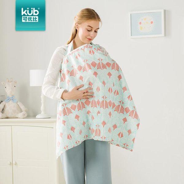 哺乳巾-可優比孕婦產后哺乳巾夏季遮羞布披肩罩衣棉外出遮擋防走光喂奶衣 生日禮物
