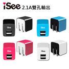 【加】顏色隨機出貨 iSee 2.1A 雙USB 充電器 摺疊收納 IS-UC25