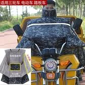 電動三輪車擋風被冬季加大加絨加厚電瓶摩托車防風衣罩擋春秋冬天 ATF 奇妙商鋪