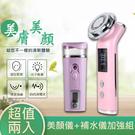 【超值兩入組】導入導出嫩膚美容儀+測膚離...