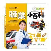 職業小百科(附CD)