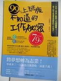 【書寶二手書T7/心理_AXQ】99%上班族不知道的工作祕密_徐敏俊,  陳聖薇