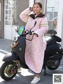 擋風被 電動車摩托車擋風被冬季保暖加絨加厚防水男女通用擋風衣防風衣罩 MKS印象部落