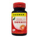 #夏威夷海紅寶 蝦紅素4mg 60粒/瓶...