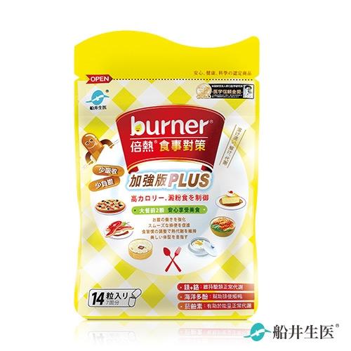 【即期】船井 burner倍熱 食事對策膠囊 14顆/袋 - 2021.12.17