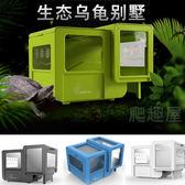 烏龜缸帶曬台塑料寵物龜缸亞克力水龜烏龜保溫箱生態烏龜別墅 創想數位igo