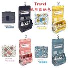 【TRAVEL】韓版 懸掛式旅遊收納包 盥洗收納包 化妝品收納包