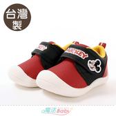 童鞋 台灣製迪士尼米奇正版護趾防撞寶寶強止滑戶外鞋 魔法Baby