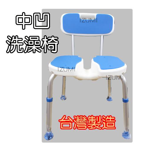 洗澡椅 洗臀椅 EVA軟墊 有靠背 台灣製造 鋁合金