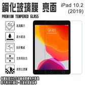日本旭硝子玻璃 iPAD 10.2 (2019) 蘋果 APPLE 鋼化玻璃保護貼/強化玻璃 螢幕貼/2.5D 弧邊/耐刮
