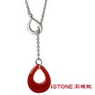 白鋼項鍊 驚艷 紅瑪瑙 (限量唯一) 石頭記