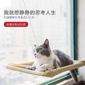貓吊床掛式掛床夏天貓窩貓咪窗戶秋千吸盤式掛窩窗台玻璃寵物用品【新店開業,限時85折】