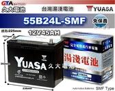 ✚久大電池❚ YUASA 湯淺電池 55B24L-SMF 完全免保養式 汽車電瓶 46B24L 55B24L